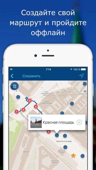 Путеводитель и Аудиогид AZBO + оффлайн карта мира Скриншоты6