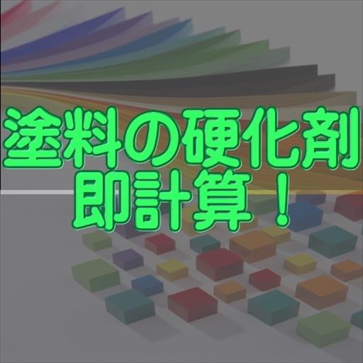 塗料の硬化剤 即計算! iOS版