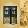 漢語辭海(繁體版)