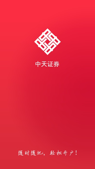 中天证券手机开户2.5.0