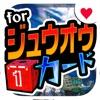 カードバトル for ジュウオウジャー -子供向け無料ゲーム(神経衰弱)-
