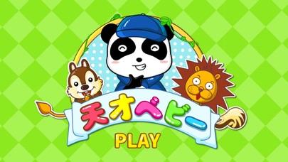 天才ベビーーBabyBus 子ども・幼児向け知育アプリのスクリーンショット4