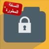 قفل و حماية الصور و الفيديو و الملفات بكلمة سر