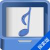 听歌学英语(探索版) - 超好听的英文主播原声歌曲 Wiki