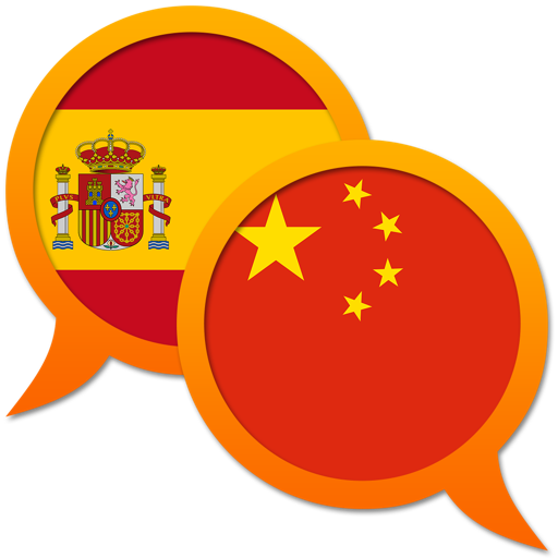 Spanish Chinese Simplified dictionary
