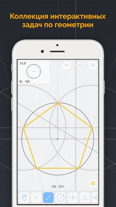 Euclidea: Головоломные геометрические построения Screenshot