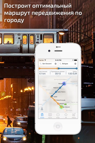 Rome Metro Guide and Route Planner screenshot 2