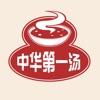 中华第一汤