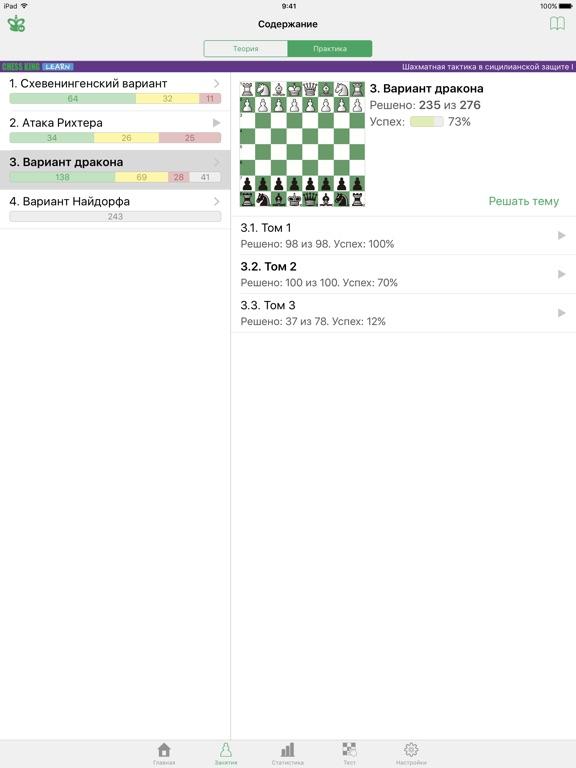 Скачать Шахматная тактика в сицилианской защите I