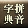 普通話拼音字典