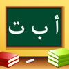 تعليم الحروف العربية