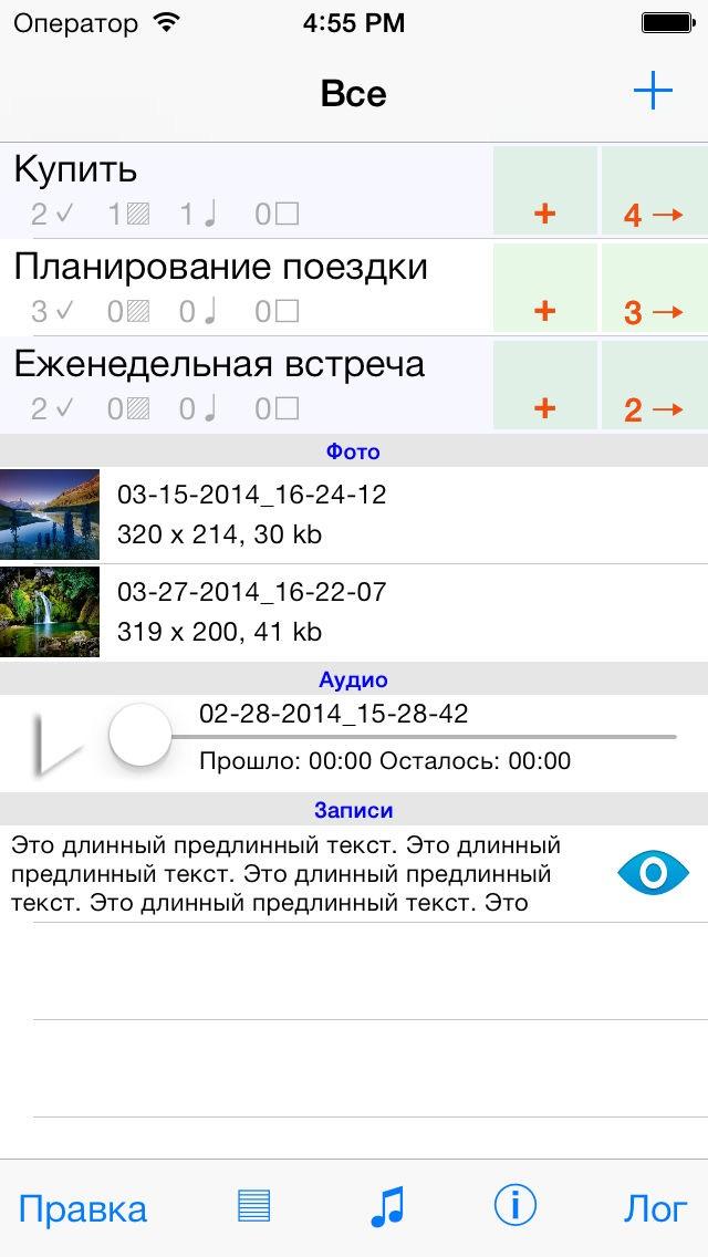 U-DO (записная книжка)Скриншоты 1