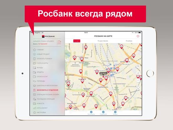 скачать приложение росбанк онлайн для андроид - фото 11