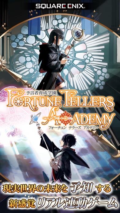 予言者育成学園Fortune Tellers Academyのスクリーンショット1