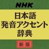 NHK日本語発音アクセント辞典 新版 iPhone