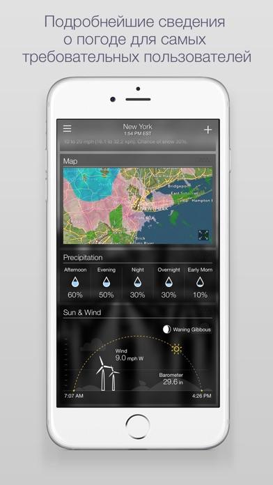 Yahoo Погода Скриншоты6
