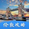 伦敦攻略-游我旅行