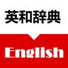 英和辞典 - Japanese English Dictionary Offline Free Wiki
