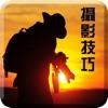 攝影玩家專業版-攝影師攝影旅遊單反攝影入門