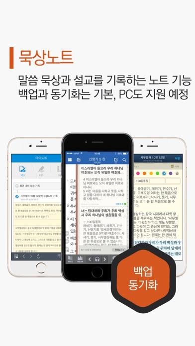 갓피플성경 screenshot1