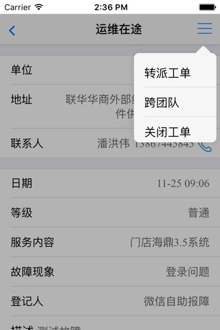 联华运维 screenshot 2