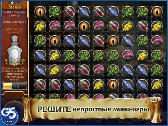 Записки Волшебника: Заколдованный город HD (Full) Скриншоты5