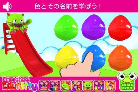 Toddler Educational Learning Games-EduKitty Free screenshot 2
