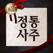 2017 정통사주 - 사주 팔자, 명리학 사주,  대운, 사주 풀이, 평생운세