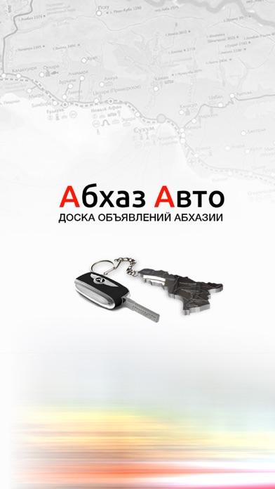 скачать приложение абхаз авто - фото 2