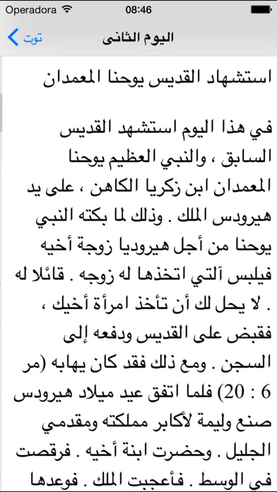Coptic Synaxarium - Arabicلقطة شاشة1