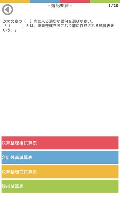 仕訳まとめ 簿記3級のおすすめ画像4