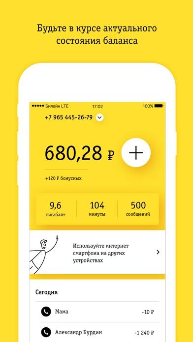 приложение билайн для айфона скачать - фото 8