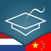 Dutch | Chinese - AccelaStudy®