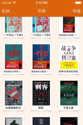 最热军事小说合集 screenshot 1