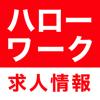 ハローワークの求人検索は仕事検索・バイト探しのハロワ求人 - Noboru Yamaji