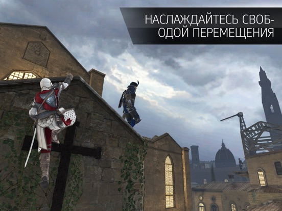 Скачать Assassin's Creed Идентификация