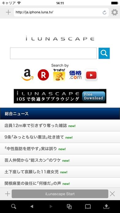 iLunascape ウェブ ブラウザ Screenshot