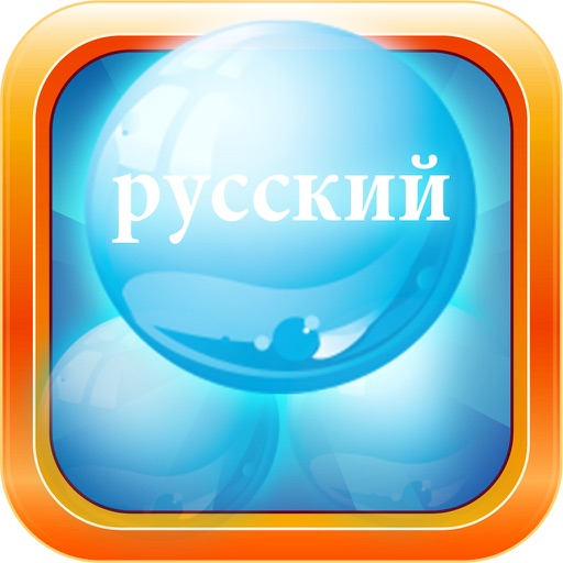 Russian Bubble Bath: Learn Russian Vocabulary iOS App