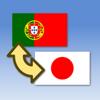 ポルトガル語翻訳