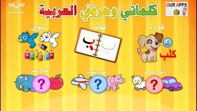 كلماتي وحروفي العربيةلقطة شاشة1