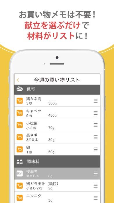 おいしい献立・レシピの提案アプリ!お弁当も簡単「ソラレピ」スクリーンショット