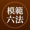 三省堂 模範六法[2017年版収録]