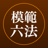 三省堂 模範六法[2017年版収録] - 物書堂