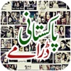 Pakistani Dramas - All Channels