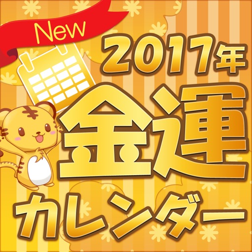占い 2017年 金運カレンダー【当たる 金運 占いアプリ】