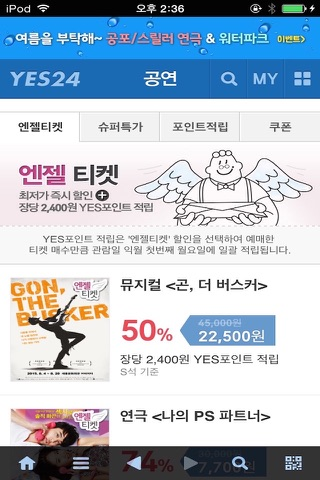예스24 공연 예매 screenshot 1