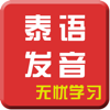 泰语发音专业版-泰国语言基础入门教程