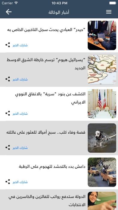 Yes Iraq - وكالة و موسوعة يس عراق الإخباريةلقطة شاشة2