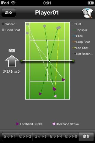 TennisRecord screenshot 3