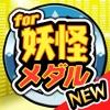 妖怪メダル【決定版】for 妖怪ウォッチ(ようかいうぉっち) -無料ゲームアプリ-